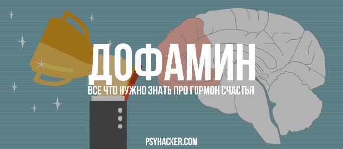 Дофамин: все что нужно знать про гормон счастья