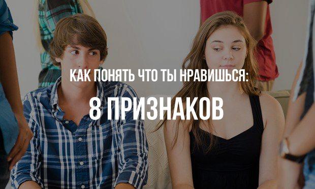 признаки что ты нравишься девушке