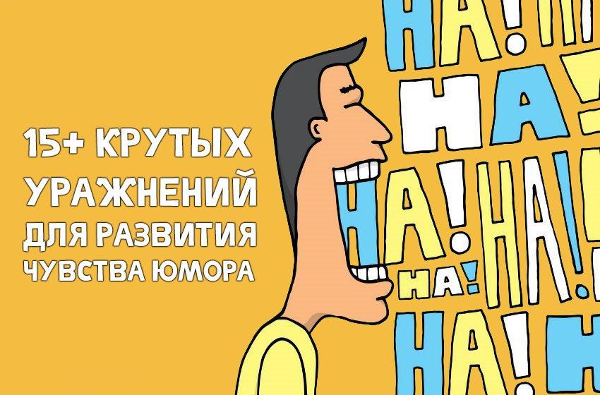 как научиться шутить в любой ситуации