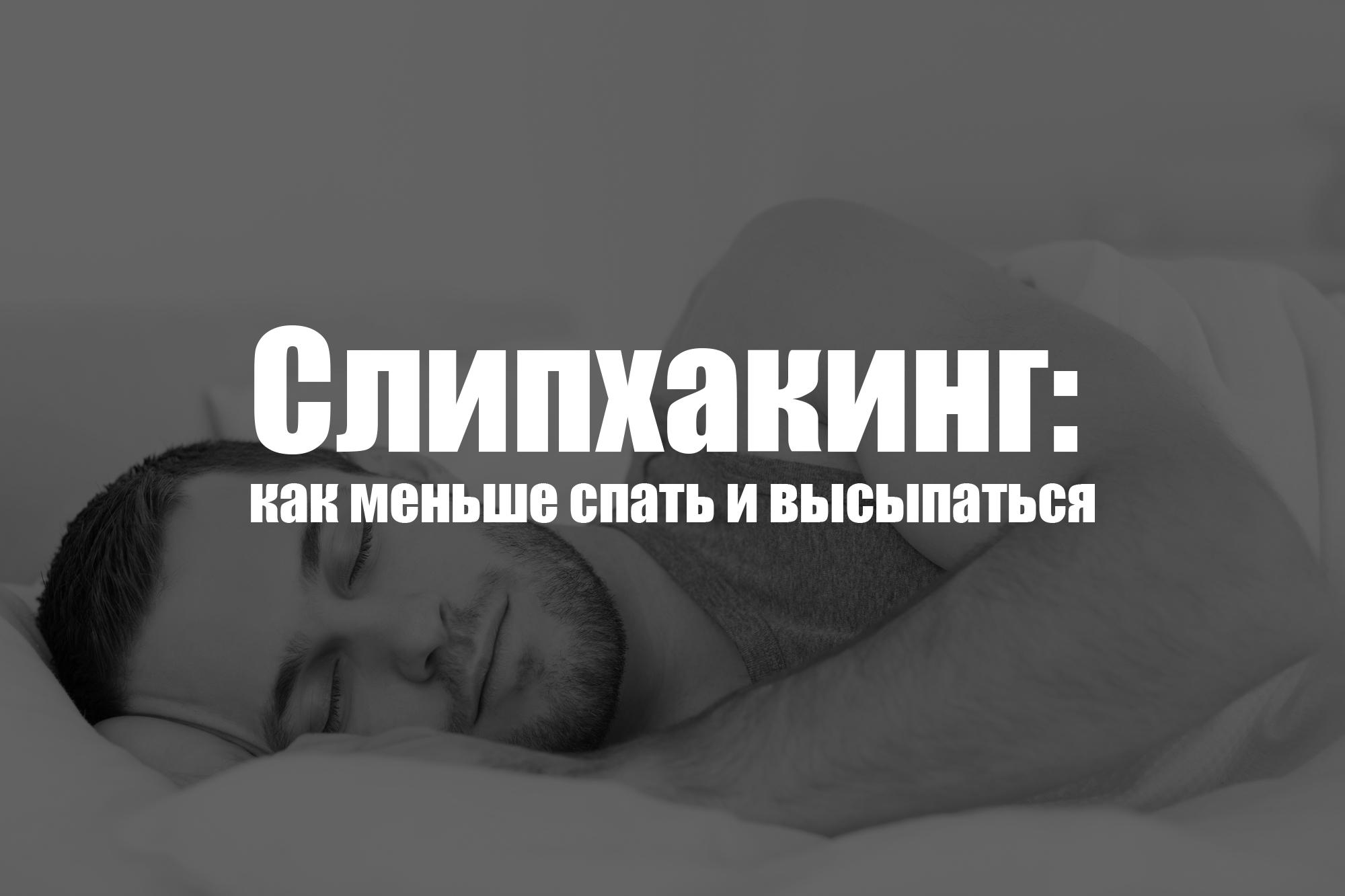 Слипхакинг: как я научился спать меньше и начал высыпаться